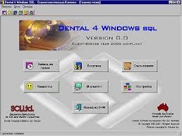 Компьютерная система для стоматологической практики dental  dental 4 windows