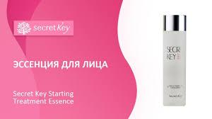 <b>Эссенция для</b> лица <b>Secret Key</b> Starting Treatment Essence ...