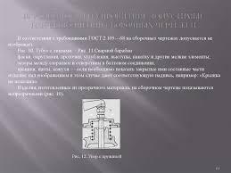 Требования к содержанию и оформлению конструкторской части   10 УСЛОВНОСТИ И УПРОЩЕНИЯ ДОПУСТИМЫЕ ПРИ ВЫПОЛНЕНИИ СБОРОЧНЫХ ЧЕРТЕЖЕЙ