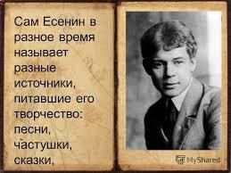 Презентация на тему Животные в поэзии С А Есенина О поэте  3 Сам Есенин