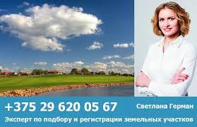 Земельный участок продажа аукцион в РБ Минске и Минском районе Недостроенные дома это более предпочтительный вариант у кого в цене время К таким недостроенным строениям можно также отнести возведённый фундамент с