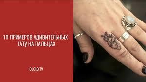 10 прекрасных татуировок на пальцах ололо смешные картинки и
