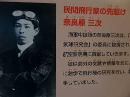 「1911年 - 奈良原三次が製作した「奈良原式2号飛行機」が所沢飛行場で初飛行。」の画像検索結果