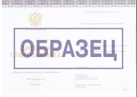 ВЫСШЕЕ профессиональное образование diplom iz vuza net Диплом ВУЗа Бакалавр магистр специалист с 2014 года Киржачская типография 20000