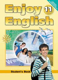 enjoy english Английский с удовольствием класс Рабочая  enjoy english Английский с удовольствием 11 класс Учебник ФГОС
