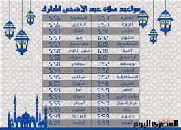 مواعيد صلاة عيد الأضحى المبارك