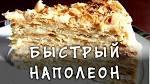 Рецепт наполеона крем со сгущенкой