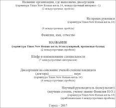 лист диссертации образец года Титульный лист диссертации образец 2017 года