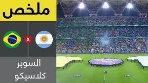 ملخص مباراة البرازيل والأرجنتين - سوبر كلاسيكو - YouTube