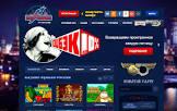 Игровые слоты казино Вулкан Россия