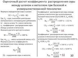 Отчет по преддипломной практике на предприятии ОАО РУСПОЛИМЕТ   Оценочный расчет коэффициента распределения серы между шлаком и металлом при базовой и усовершенствованной технологии