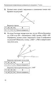 Контрольные работы геометрия класс Рязановский читать онлайн