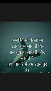 Ruby Yadav Hindi Quotes Humare Alfaz Hindi Quotes Love