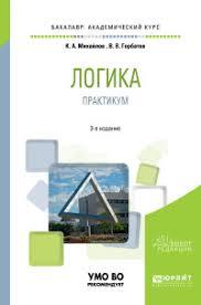 Логика my shop ru Логика Практикум Учебное пособие для академического бакалавриата