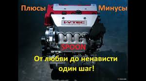 <b>Двигатели</b> Honda K-серии. За что ее любят и ненавидят.Плюсы ...