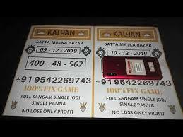 Satta Matka Today 10 12 2019 Kalyan Live Result Youtube