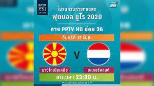 โปรแกรมบอล ยูโร 2020 !! มาซิโดเนียเหนือ พบ เนเธอร์แลนด์ 21 มิ.ย. 64 :  PPTVHD36