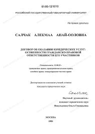Диссертация на тему Договор об оказании юридических услуг  Диссертация и автореферат на тему Договор об оказании юридических услуг особенности гражданско правовой