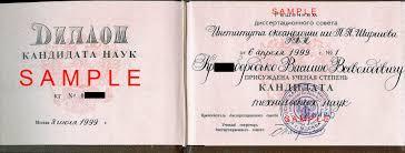 Кандидат наук это Что такое Кандидат наук  Диплом кандидата наук нового российского образца