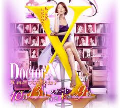 ドクターx4の米倉涼子の髪型と衣装バックや靴や時計やコートは知り