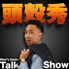 頭殼秀|Men's Game Talk Show