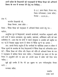 Format Of Job Application Letter In Hindi Cover Letter Templates