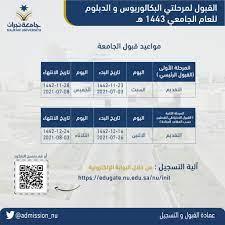طريقة التسجيل في جامعة نجران 1443 - موسوعة