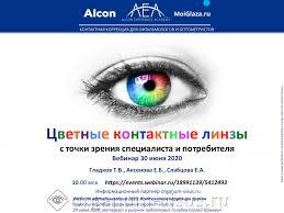 Академия <b>Алкон Цветные контактные линзы</b> | Школа ...