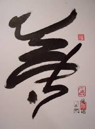 japanese calligraphy calligraphy in japan china