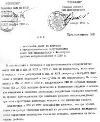 В А Жигалов Уничтожение торсионных исследований в России  В А Жигалов Уничтожение торсионных исследований в России Независимое расследование