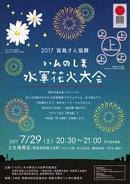 7292017宮島さん協賛いんのしま水軍花火大会終了しました いんの