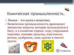 Презентация на тему Какая бывает промышленность Кч Отрасли  8 Химическая промышленность