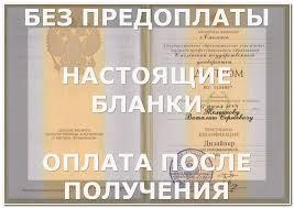 Приобрести диплом о высшем образовании в Кирове Продажа дипломов о высшем образовании в Кирове