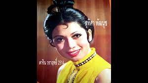 สุทิศา พัฒนุช นางเอกหนังไทยในอดีตและเป็นผู้ที่รับบท ดาริน ในเพชรพระอุมา  2514 - YouTube