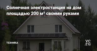 Солнечная <b>электростанция</b> на дом площадью 200 м² своими ...