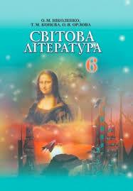Учебники класс онлайн Мировая литература 6 класс Николенко 2014