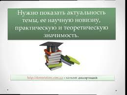 Обоснование темы диссертации  Обоснование темы диссертации