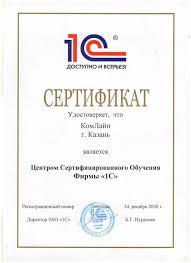 Обучение c учебный центр ЦСО С Курсы С Казань Сертификат центра сертифицированного обучения фирмы 1С
