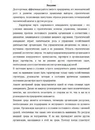 Анализ внешней и внутренней среды организации Курсовые работы  Анализ внешней и внутренней среды организации 02 09 14