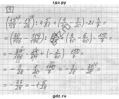 ГДЗ В домашняя контрольная работа работа математика класс   ГДЗ по математике 6 класс Зубарева И И домашняя контрольная работа работа 7