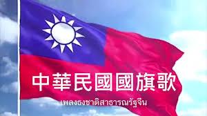 เพลงธงชาติไต้หวัน (จงหัวหมินกั๋วกั๋วกี๋เกอ) - YouTube