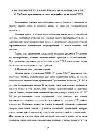 Декан НН Единый налог на Вмененный доход практика применения и  Страница 8 Единый налог на вмененный доход
