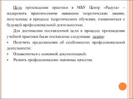 Отчет по учебно ознакомительной практике в МБУ Центр Радуга  Отчет по учебно ознакомительной практике в МБУ Центр Радуга