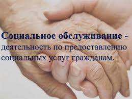Сфера деятельности учреждений обеспечивающих социальное  Социальное обслуживание деятельность по предоставлению социальных услуг гражданам