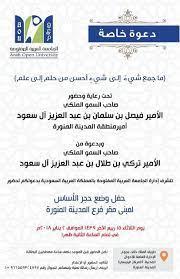 حفل تدشين فرع الجامعة العربية المفتوحة بالمدينة المنورة | صحيفة شبكة  الصحافة الالكترونية