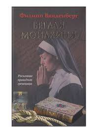 Calaméo филипп ванденберг беглая монахиня
