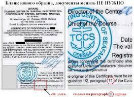 Полезная информация для моряков России и Украины Оформление  certificate на бланке нового образца