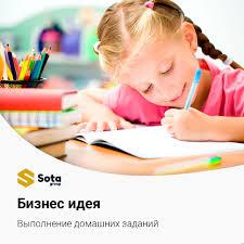 Бизнес идея Выполнение домашних заданий Заработок на написании  Бизнес идея Выполнение домашних заданий Заработок на написании курсовых и дипломных работ существует уже много