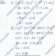 Номер алгебра класс алимов контрольные работы алгебра 7 класс алимов контрольные работы Номер 305 Номер 305