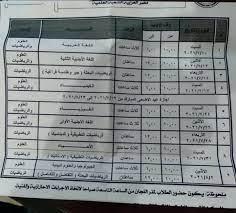 جدول امتحانات الثانوية العامة... - كيمياء ثانوية عامة 2021